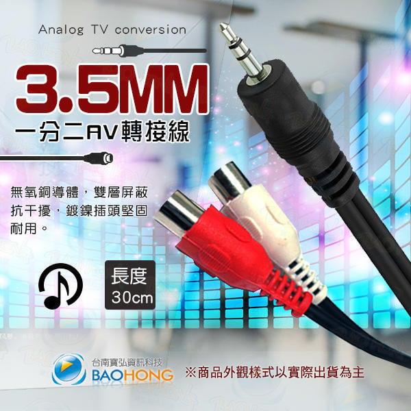 含發票】0.3M/30公分 純銅絞線 鍍金頭 3.5MM公轉2RCA母立體聲音源線 1對2轉接線 3.5mm轉RCA