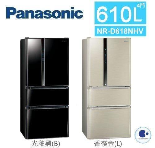 來電優惠價~~【Panasonic 冰箱 四門 nanoe 610L NR-D618NHV】
