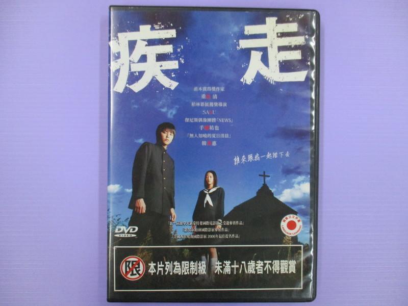 【大謙】《 疾走 》 台灣正版二手DVD