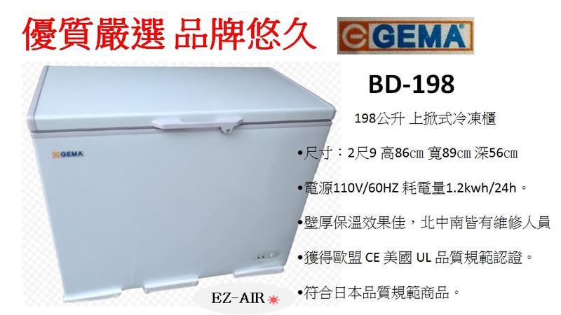 全台服務 吉馬 BD-198 新莊*尚實在專業電器* GEMA 2尺9 上掀式冷凍櫃