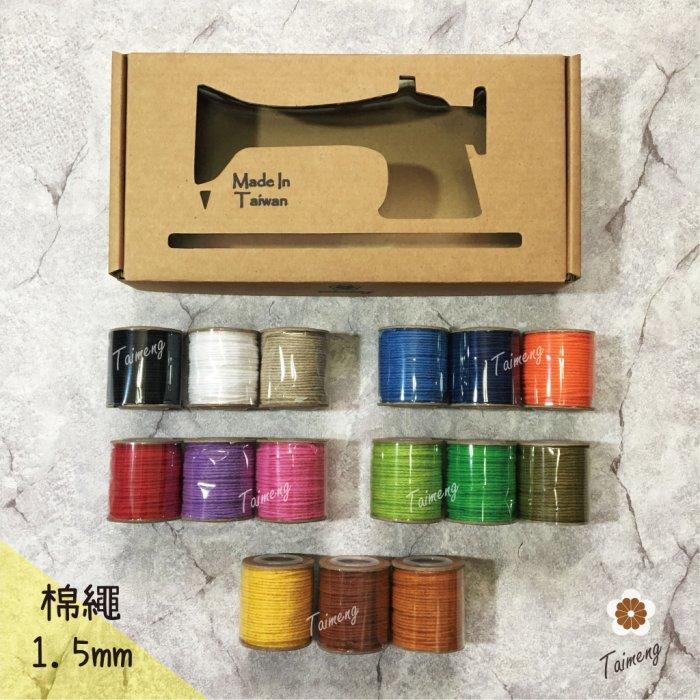 台孟牌 精緻新款 迷你 染色 棉繩 1.5mm (麻花繩、環保、純棉、彩色棉繩、棉線、編織、飲料杯套、包裝、吊繩、材料)