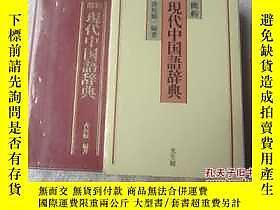 古文物簡約罕見現代中國語辭典露天21478香阪 順一 (著)光生館ISBN:4332800109出版1986