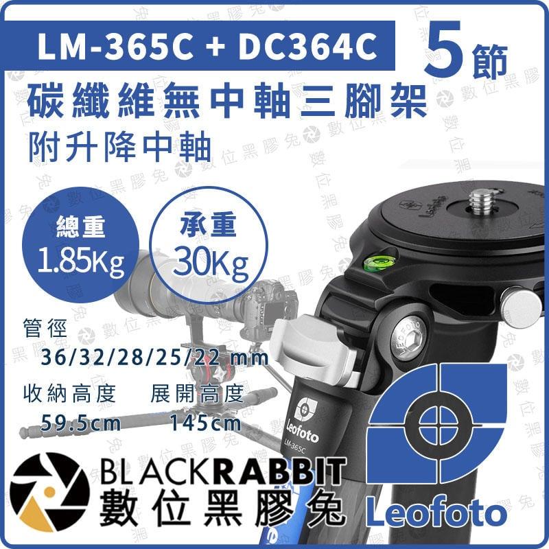 數位黑膠兔【 徠圖 LEOFOTO LM-365C 附DC364C升降中軸 碳纖維無中軸三腳架】承重30kg 輕量攝像