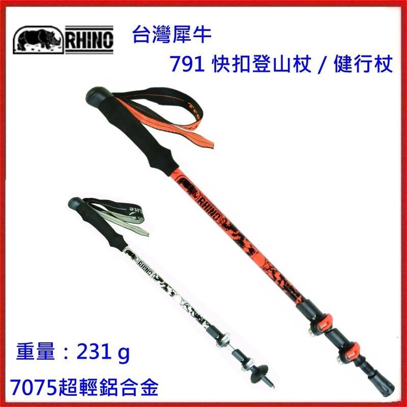 野孩子 ~ RHINO犀牛 791 犀牛快扣登山杖/健行杖,重量:231 g,7075超輕鋁合金