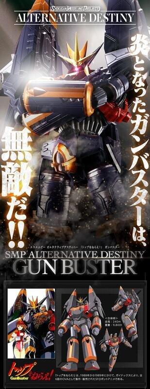 【史派克工廠】結單10月 盒玩 SMP ALTERNATIVE DESTINY GUNBUSTER 鋼巴斯達  0629