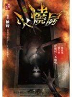 《火燒屍:躺棺》ISBN:986290335X│明日工作室股份有限公司│柚臻│五成新