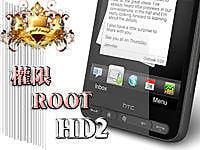 【皇家總店】HD2 升級 Android 2.3.7 救磚 省電 刷機 ROOT 解鎖 超頻