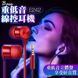 高品質 立體聲 重低音耳機 手機耳機 線控耳機 免持麥克風 3.5MM 適用 HTC 三星 ASUS 小米 OPPO