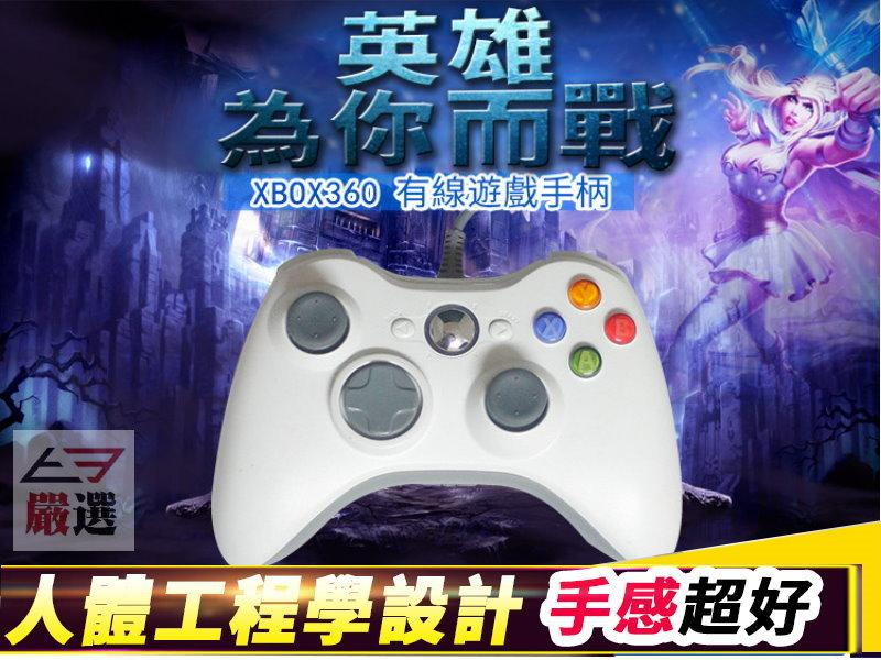 T3嚴選 Xbox360 搖桿 手把 PC 黑白雙色  遊戲機 雙用  把手 控制器 手柄 副廠 非藍牙【STHC20】