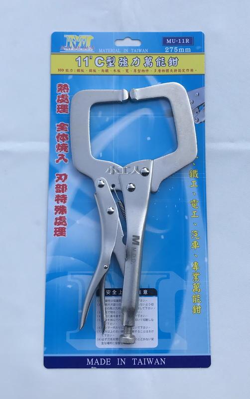 【小工人】C型萬能鉗11R 強力萬能鉗 固定鉗 大力固定鉗 台灣製C型萬11R 台灣製造 品質保證