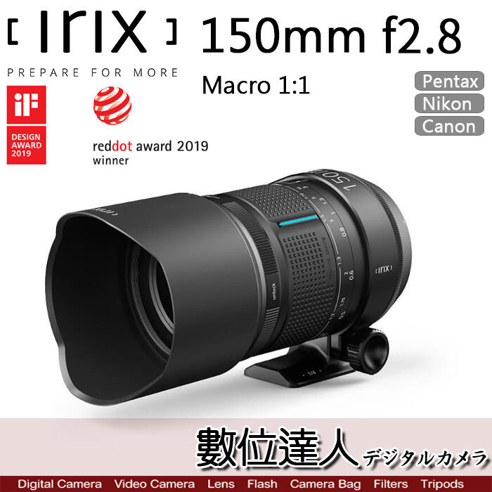 【數位達人】Irix Lens 150mm f/2.8 Dragonfly 適全幅 Canon Nikon Pentax