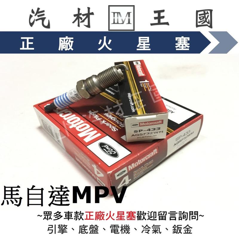 【LM汽材王國】 火星塞 福特正廠 AGSF32WM 銥合金 馬自達MPV AGSF32WM SP433