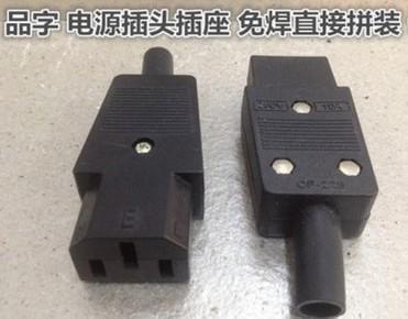 [二手拆機][含稅]品字 電源插頭插座 免焊直接拼裝 母頭 電鍋插頭
