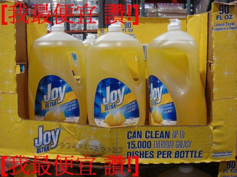 COSTCO好市多美國知名品牌ULTRA JOY濃縮洗碗精2.66公升