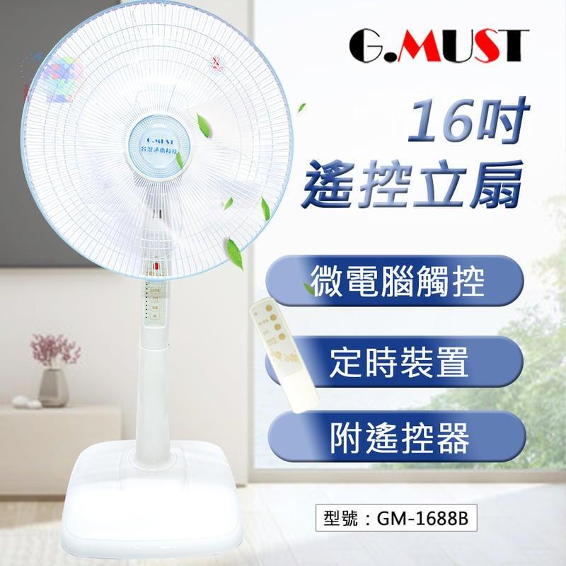 G.MUST 台灣通用 16吋遙控立扇 微電腦遙控 定時電扇 立扇 家用型 台灣製 GM-1688B