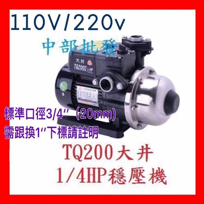 批發 私訊大優惠 大井 TQ200 1/4HP 電子穩壓加壓馬達 加壓機 抽水機 恆壓機 電子式穩壓機 靜音加壓機