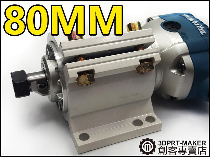 【3DPRT 專賣店】★010-80★圓型主軸 80MM 夾具 專用 CNC 鑄鋁噴砂面 固定座