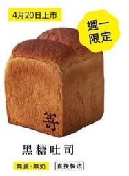 一斤.嵜本吐司,黑糖吐司,SAKIMOTO BAKERY.超人氣,台灣一號店,15種口味果醬.
