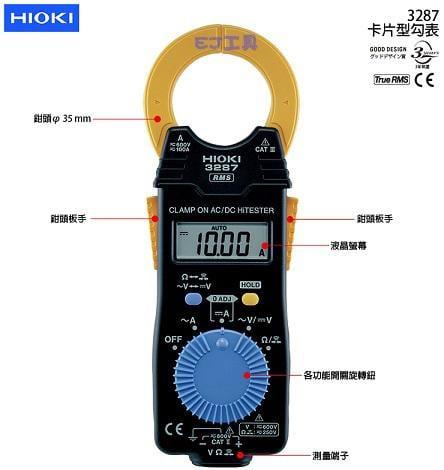 EJ工具 3287 日本製 HIOKI 卡片型電流勾表(DC0~100A) 唐和公司貨