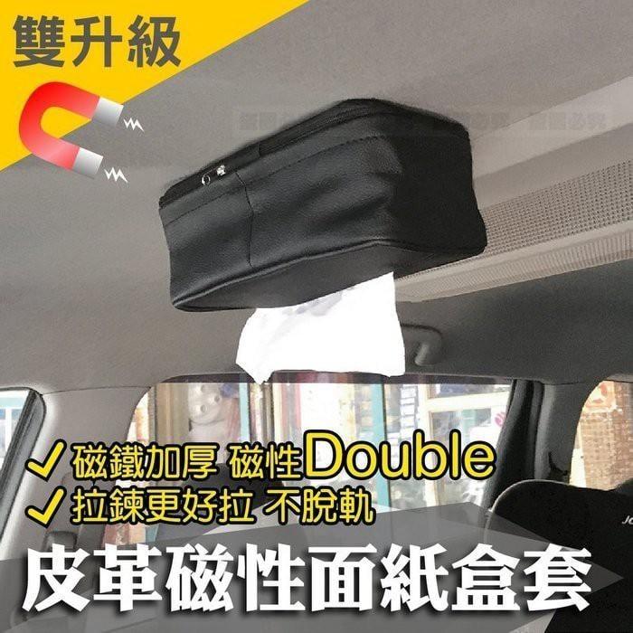 附發票 現貨 面紙盒 超強磁力 吸頂面紙盒 衛生紙盒 磁鐵 車頂式 車用面紙盒 2