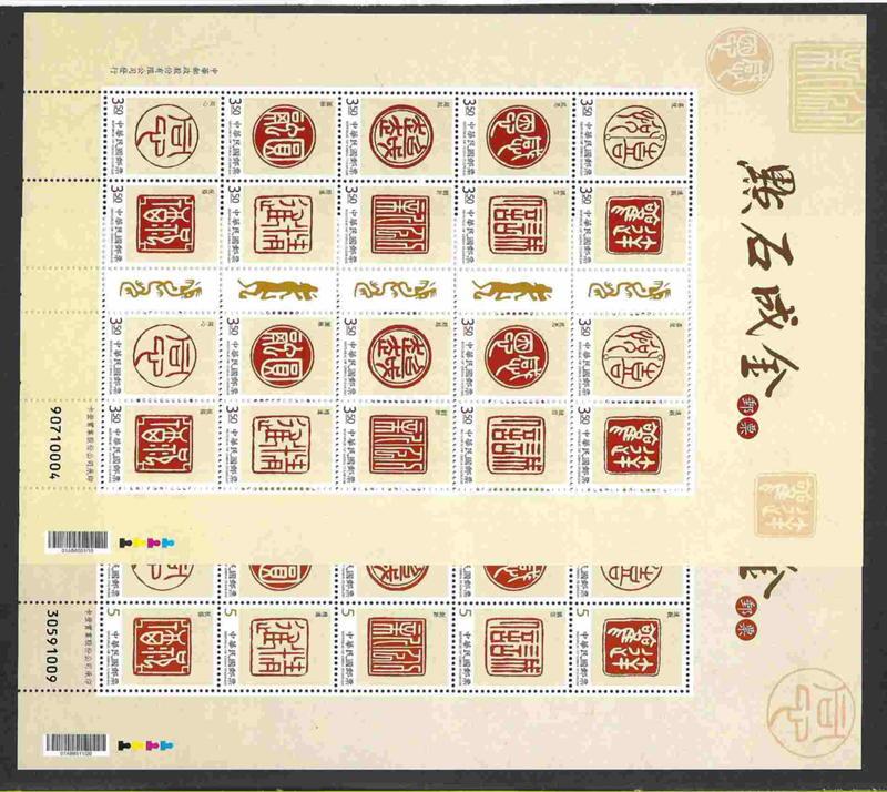 中華民國郵票版張 民國105年點石成金郵票兩套版張-低於面值出售