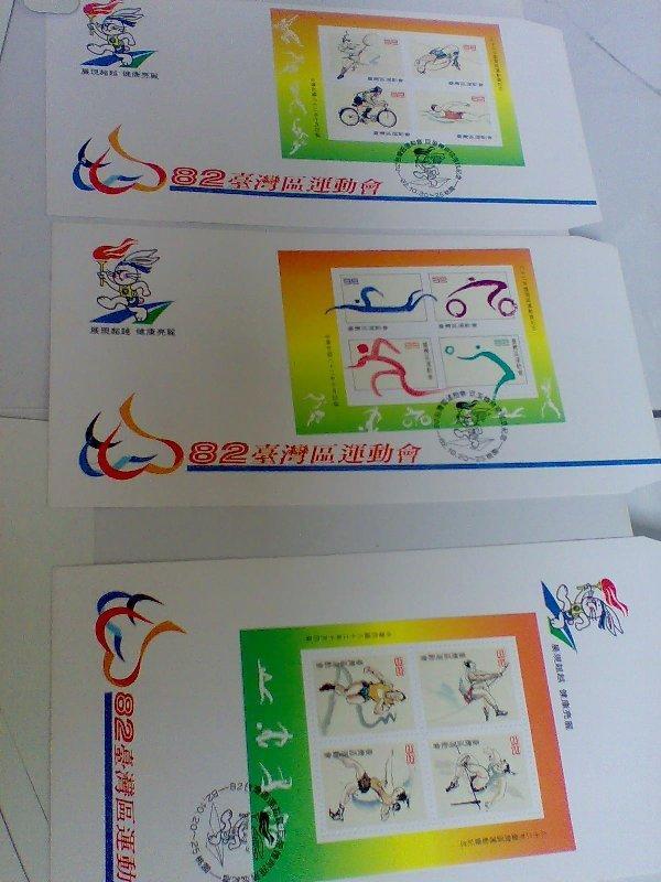 台灣82年桃園區運會紀念冊套裝組合--如圖示,保存良好,物超所值!