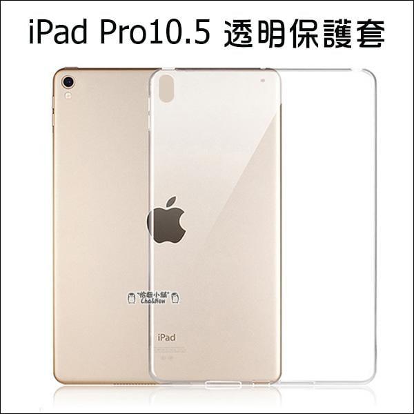 2017 iPad Pro 10.5 全透明套 矽膠套 清水套 TPU 保護殼 平板保護套 隱形保護套 保護套