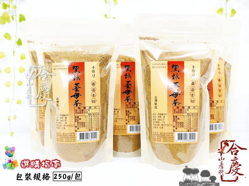 【合慶山產行】** 黑糖薑母茶 薑茶粉 280g(包)。埔里鐵比倫花園。純手工製作,熱呼呼薑茶即泡即飲,驅寒暖口熱身