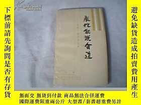 古文物罕見教你能說會道--奇智人物的說話術露天11184沈寶良陝西人民教育出版社出版1986