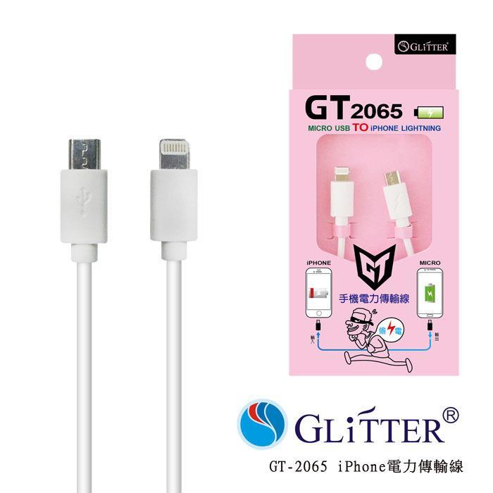 【宇堂/篆楷/GLITTER】 GT-2065 Micro USB to iPhone Lightning USB 電力