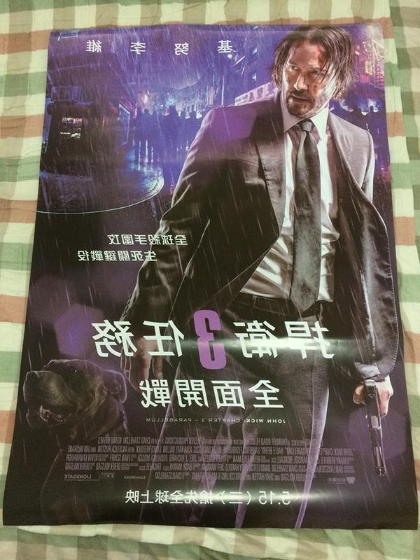 電影《捍衛任務3》- 原版全新超大張雙面海報  基努李維