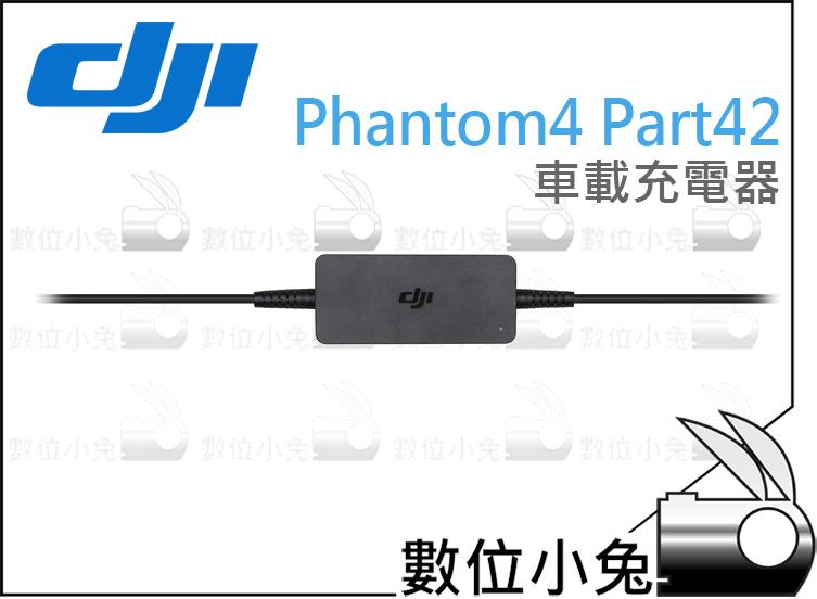 數位小兔【DJI 大疆 Phantom 4 Part42 車載充電器】pro Advanced P4P P4A 空拍