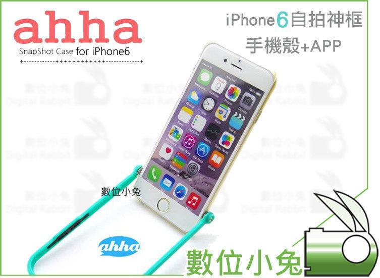 數位小兔【AHHA IPHONE6 自拍神框 手機殼+APP 綠色】自拍神器 app iphone6 粉 自拍棒 手機殼