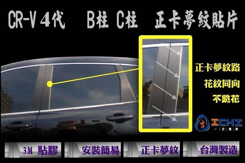 CRV 4代 B.C柱 正卡夢紋貼片/台灣製造、外銷歐美/本田,CRV4,CRV 4代,4代,CRV四代