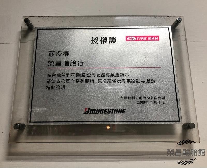 【新莊榮昌輪胎館】普利司通D470 225/65R17 SUV專用胎 現金完工價3300元