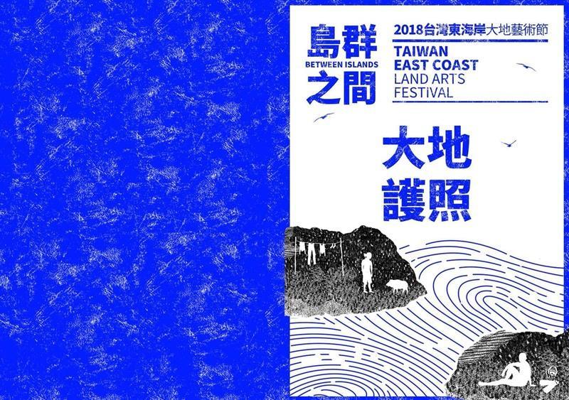 2018台灣東海岸大地藝術節島群 之間大地旅遊護照