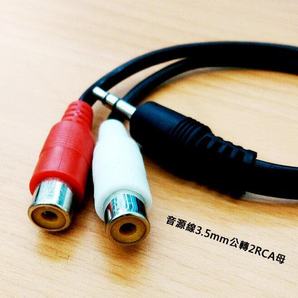 【酷3C】 音源線 3.5mm 公轉 2RCA 母 25cm AV端子音源轉接頭 立體聲 含稅 $49