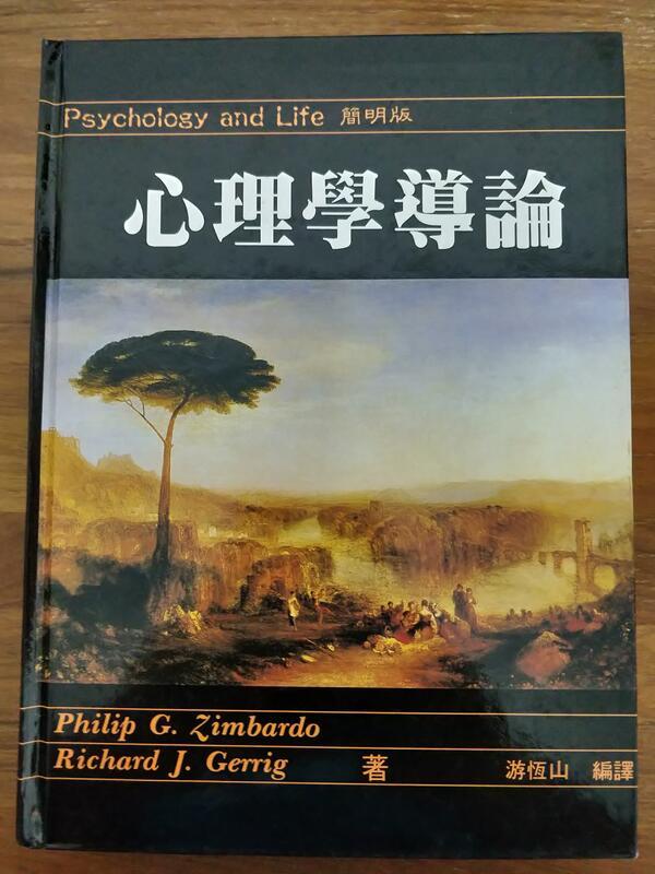 《心理學導論》ISBN:9571114855│五南│游恆山│七成新