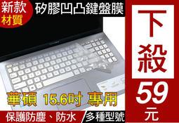 【矽膠新款材質】 ASUS X509FB X509FJ X512FJ X512FL 鍵盤膜 鍵盤套