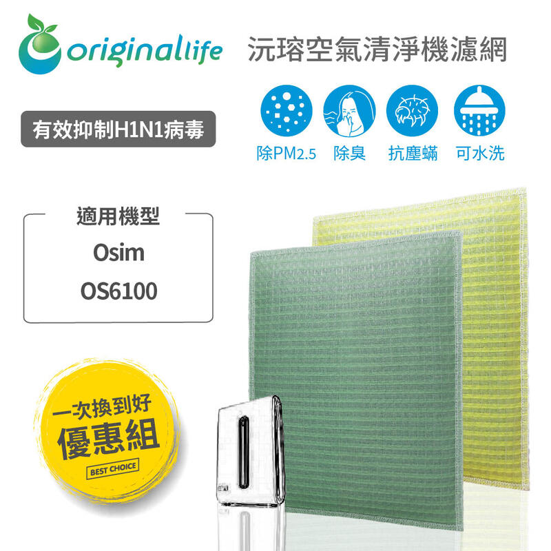 【Original Life】長效可水洗★ 空氣清淨機濾網 適用OSIM:OS6100