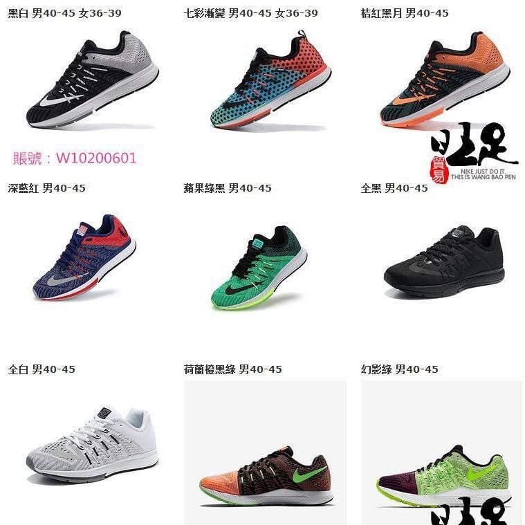 耐吉登月8代 NIKE AIR ZOOM ELITE 8 男子運動氣墊緩震跑步鞋 慢跑鞋 男子跑鞋 男鞋 女鞋