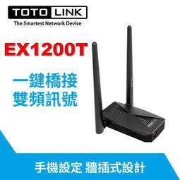 TOTOLINK EX1200T 雙頻 AC1200 WIFI放大器 無線橋接 訊號延伸器 信號延伸器 橋接中繼強波器