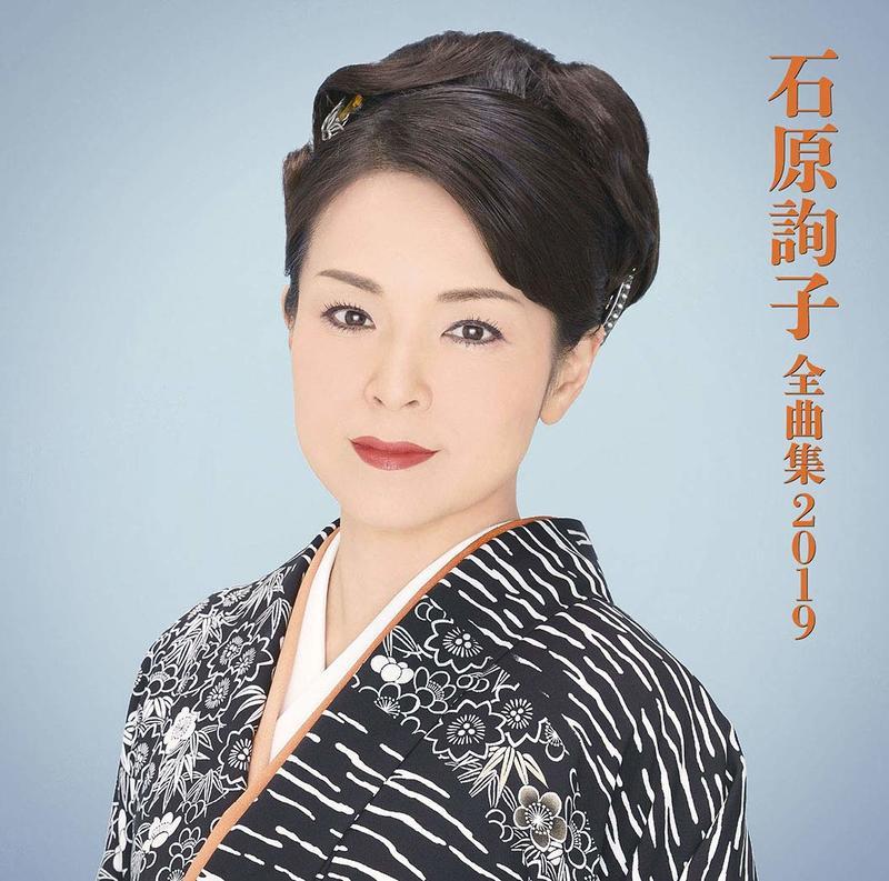 *代購 石原詢子 2019 全曲集    (日本版CD)