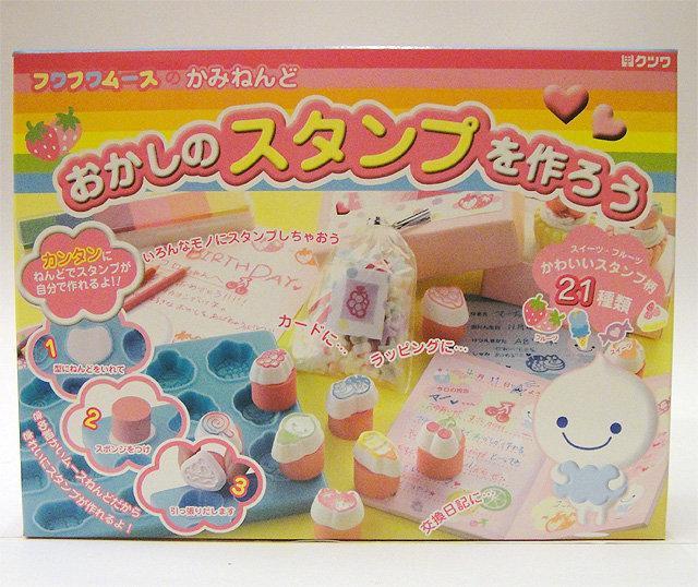 日本原裝進口棉花黏土禮盒PT752DIY黏土印章