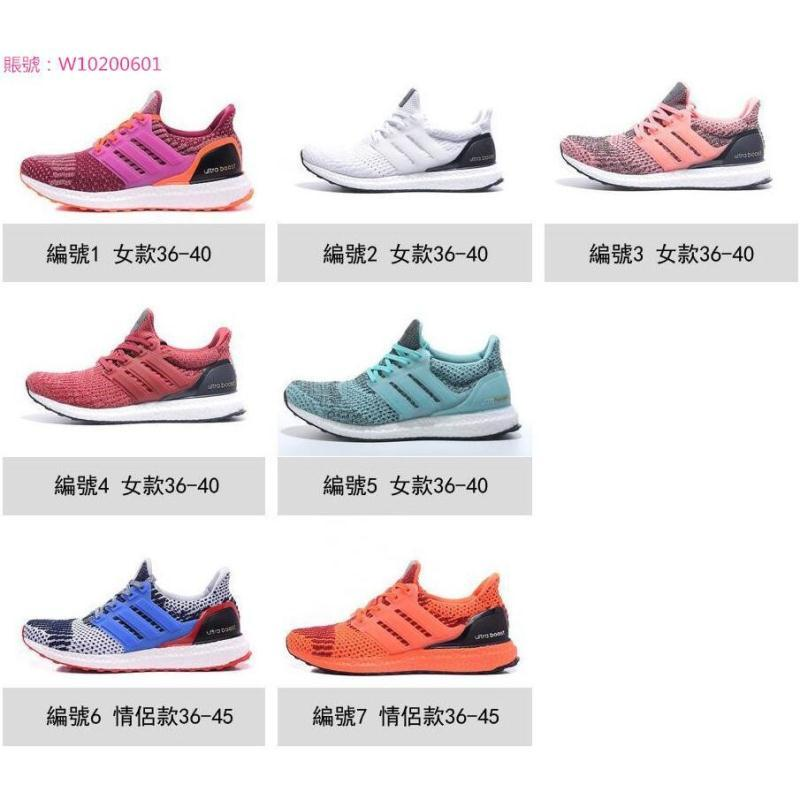 ADIDAS ULTRA BOOST愛迪達爆米花 時尚運動跑步鞋 情侶鞋 男鞋女鞋休閒鞋時尚運動鞋