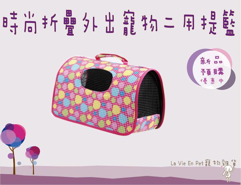 La Vie En Pet 寵物雜貨【時尚折疊外出寵物提籃。狗提籃。貓提籃。兔提籃】現