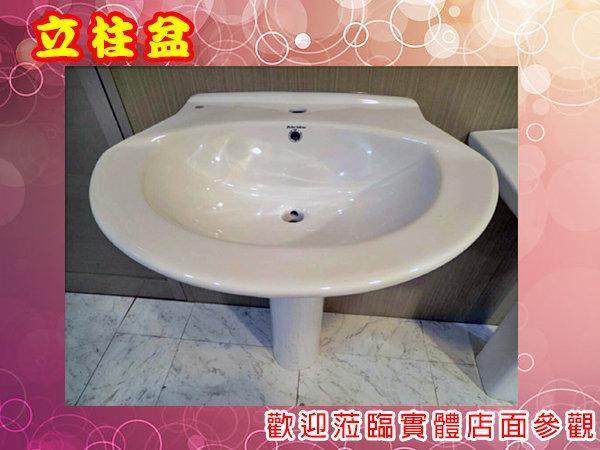 !!出清下殺!!【尚雅益衛浴】衛浴設備 立柱盆 H8010 另有拉門 不鏽鋼浴櫃