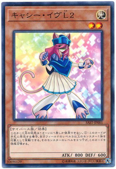 萬隆達* 遊戲王 1007  SAST-JP001 緩存貓娃L2 (普卡)