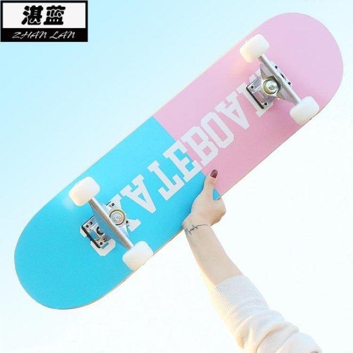 四輪滑板公路刷街代步成人兒童4輪滑板男女專業楓木雙翹板滑板車igo