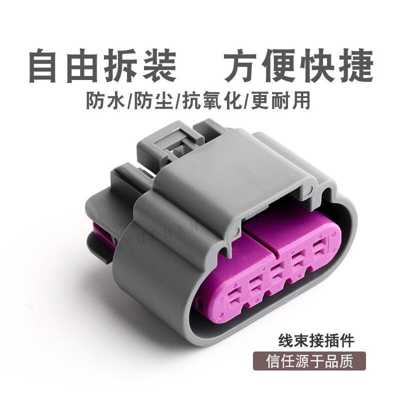 5芯汽車連接器15326822 別克/雪佛蘭線束接插件插頭 5P空氣流量計 QJ23